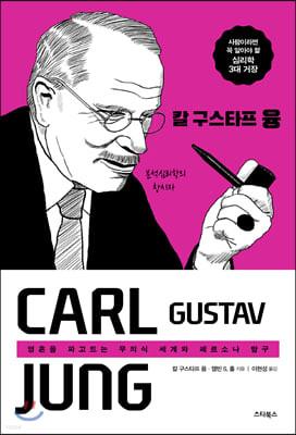 칼 구스타프 융