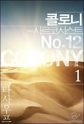 콜로니 - 사르코시스트 No.12