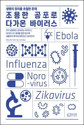 조용한 공포로 다가온 바이러스