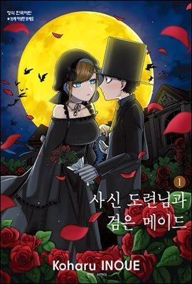 [연재] 사신 도련님과 검은 메이드
