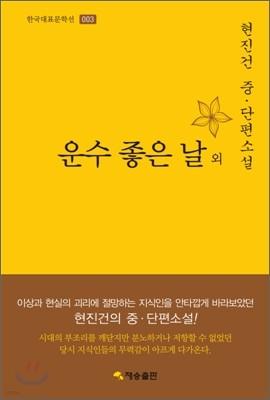 한국대표문학선-003 운수 좋은 날 외