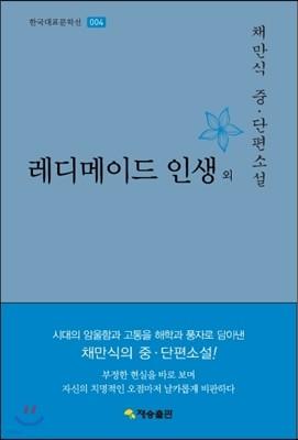 한국대표문학선-004 레디메이드 인생 외