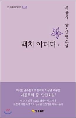 한국대표문학선-005 백치 아다다 외