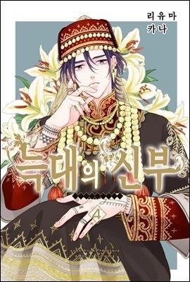 [웹툰판] 늑대는 꽃의 향기