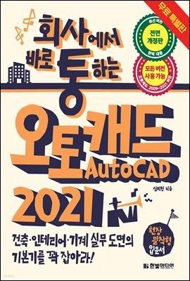 회사에서 바로 통하는 오토캐드 AutoCAD 2021 (무료 특별판)