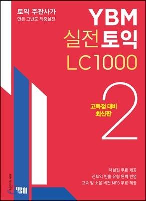 YBM 실전토익 LC 1000 2