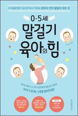 0~5세 말걸기 육아의 힘 (개정증보판)