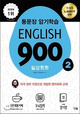 English 900 2 (통문장 암기학습, 일상회화 전면개정판)