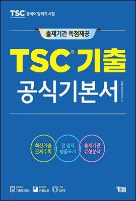 TSC기출 공식기본서