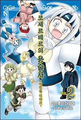 코세르테르의 용술사 ~어린용 이야기~ 02권