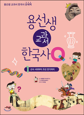 용선생 교과서 한국사Q 1