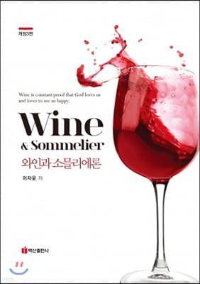 와인과 소믈리에론 (개정3판)