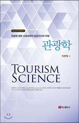 관광학 : 관광에 대한 사회과학적 입문지식의 이해 (2판)