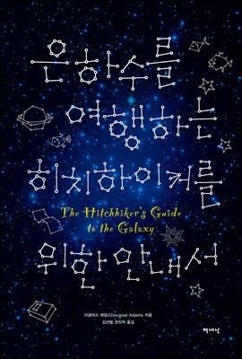 [합본] 은하수를 여행하는 히치하이커를 위한 안내서 (전5권)