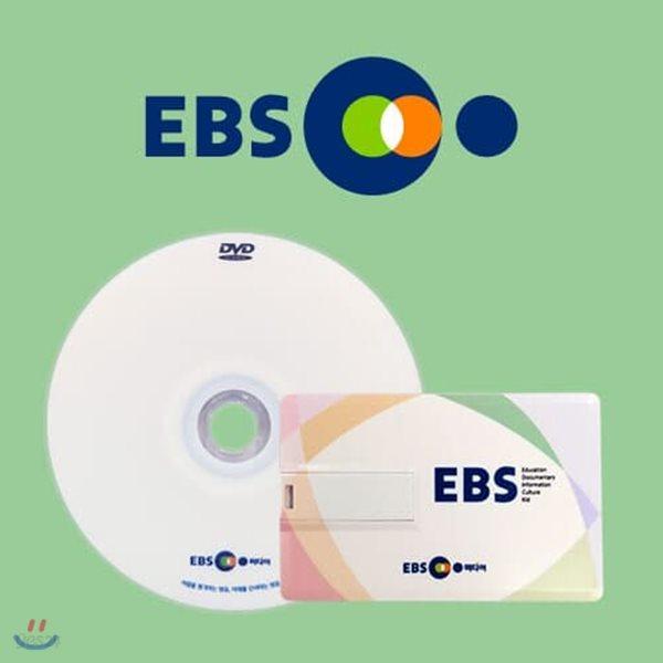 EBS 청소년 흡연 예방 특집 - 슬기로운 노담 생활 DVD+USB 멀티 플러스