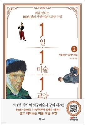 1일 1미술 1교양 2(사실주의~20세기 미술)