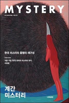 계간 미스터리 (계간) : 봄여름 특별호 (2020)