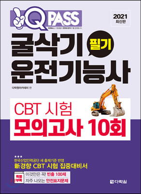 2021 원큐패스 굴삭기운전기능사 필기 CBT 시험 모의고사 10회