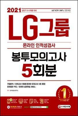 2021 수시채용대비 All-New LG그룹 온라인 인적성검사 봉투모의고사 5회분