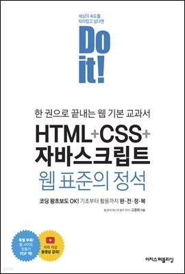 Do it! HTML+CSS+자바스크립트 웹 표준의 정석