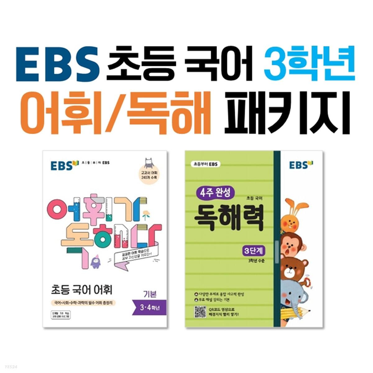 EBS 초등 국어 3학년 어휘/독해 패키지