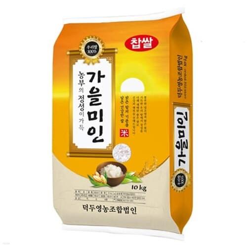 [가을미인] GAP인증 호남평야 찹쌀 10kg