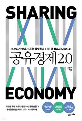 공유경제 2.0