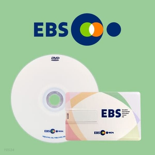 식중독 2종 시리즈: 최고다! 호기심 딱지 DVD+USB 멀티 플러스