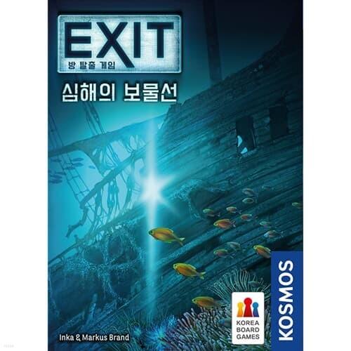 EXIT 방 탈출게임 : 심해의 보물선