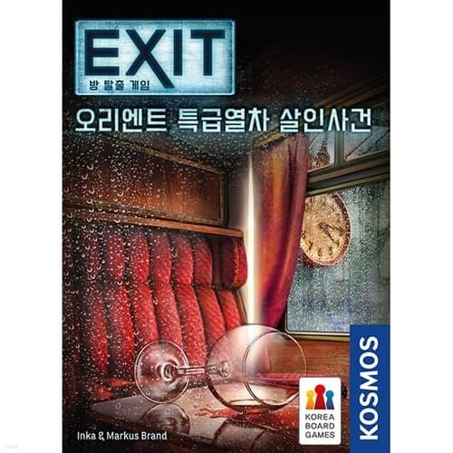 EXIT 방 탈출게임 : 오리엔트 특급열차 살인사건