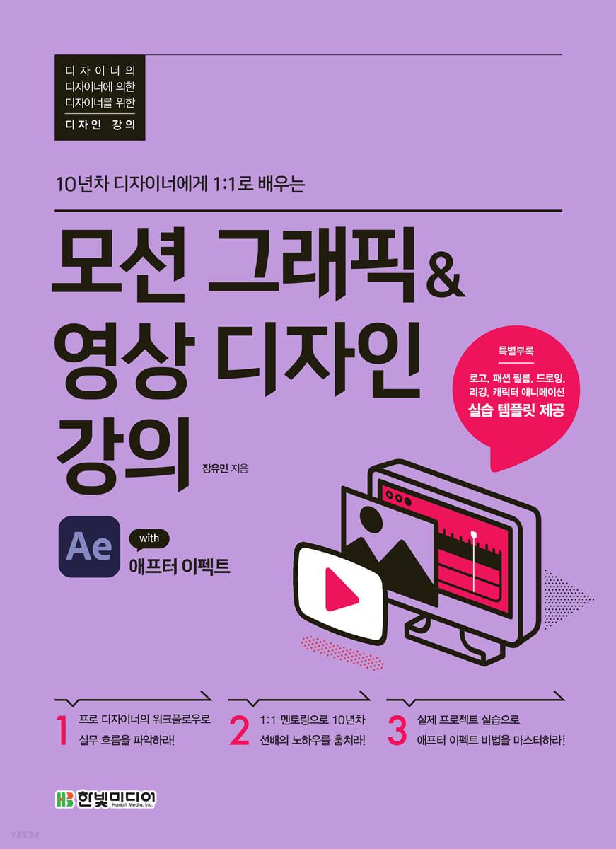 모션 그래픽&영상 디자인 강의 with 애프터 이펙트