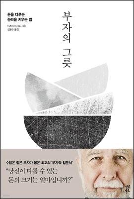[대여] 부자의 그릇