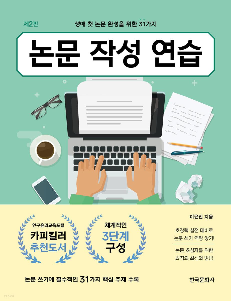 논문 작성 연습 (2판)