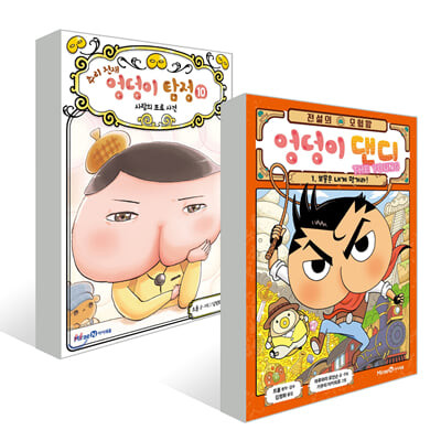 추리 천재 엉덩이 탐정 10 + 전설의 모험왕 엉덩이 댄디 1 세트