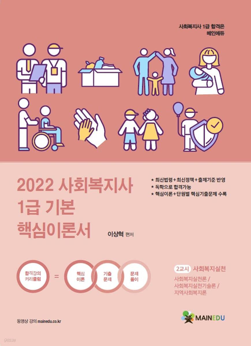 2022 사회복지사1급 기본 핵심이론서 2교시 사회복지실천