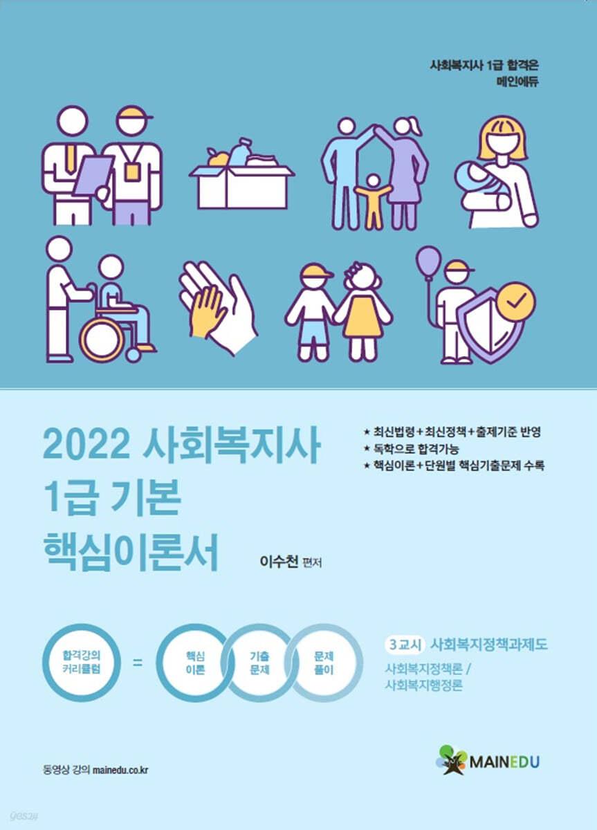 2022 사회복지사1급 기본 핵심이론서 3교시 사회복지정책과제도