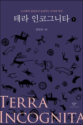 테라 인코그니타 1 (큰글자도서)
