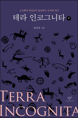 테라 인코그니타 2 (큰글자도서)