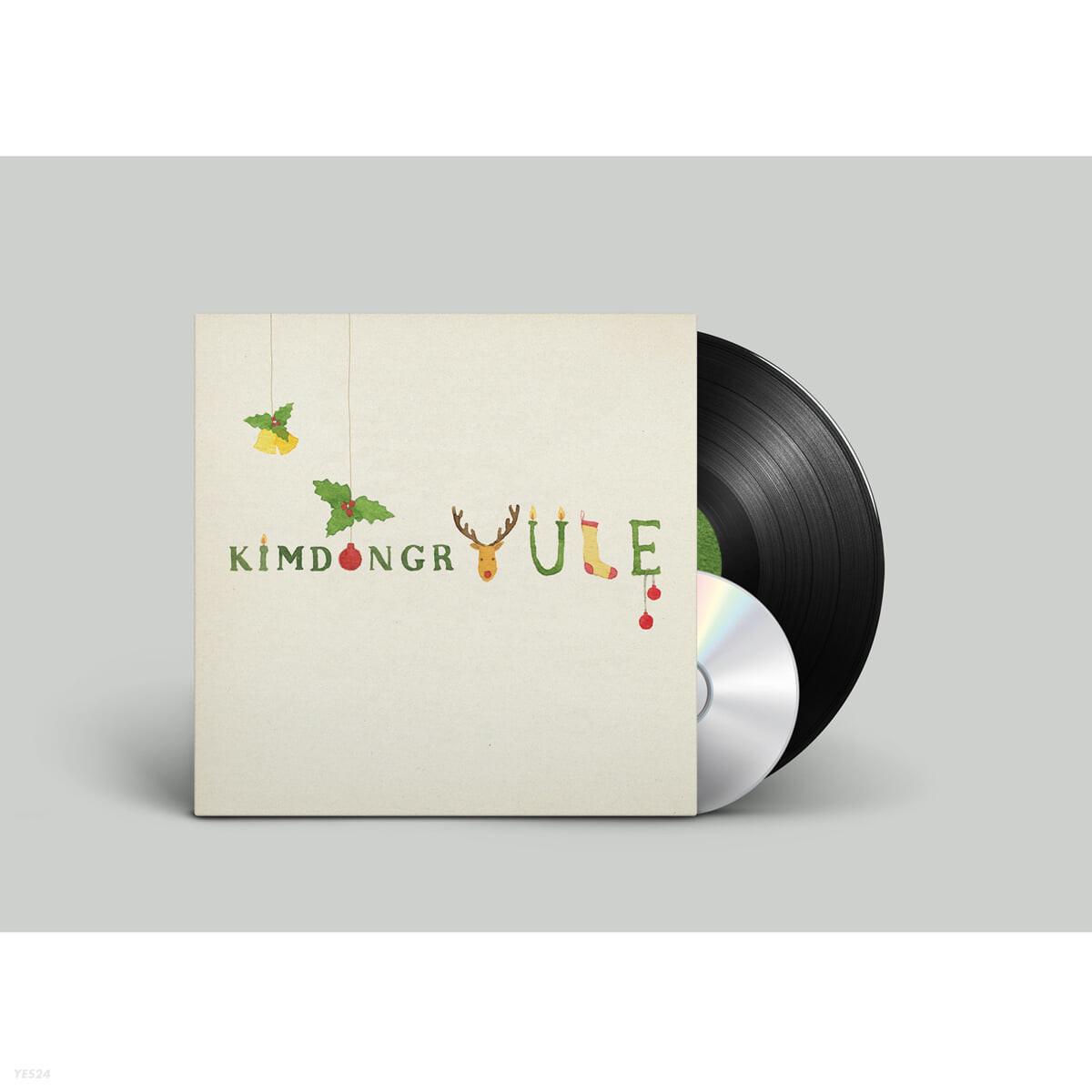 김동률 - kimdongrYULE remastered [LP+CD]