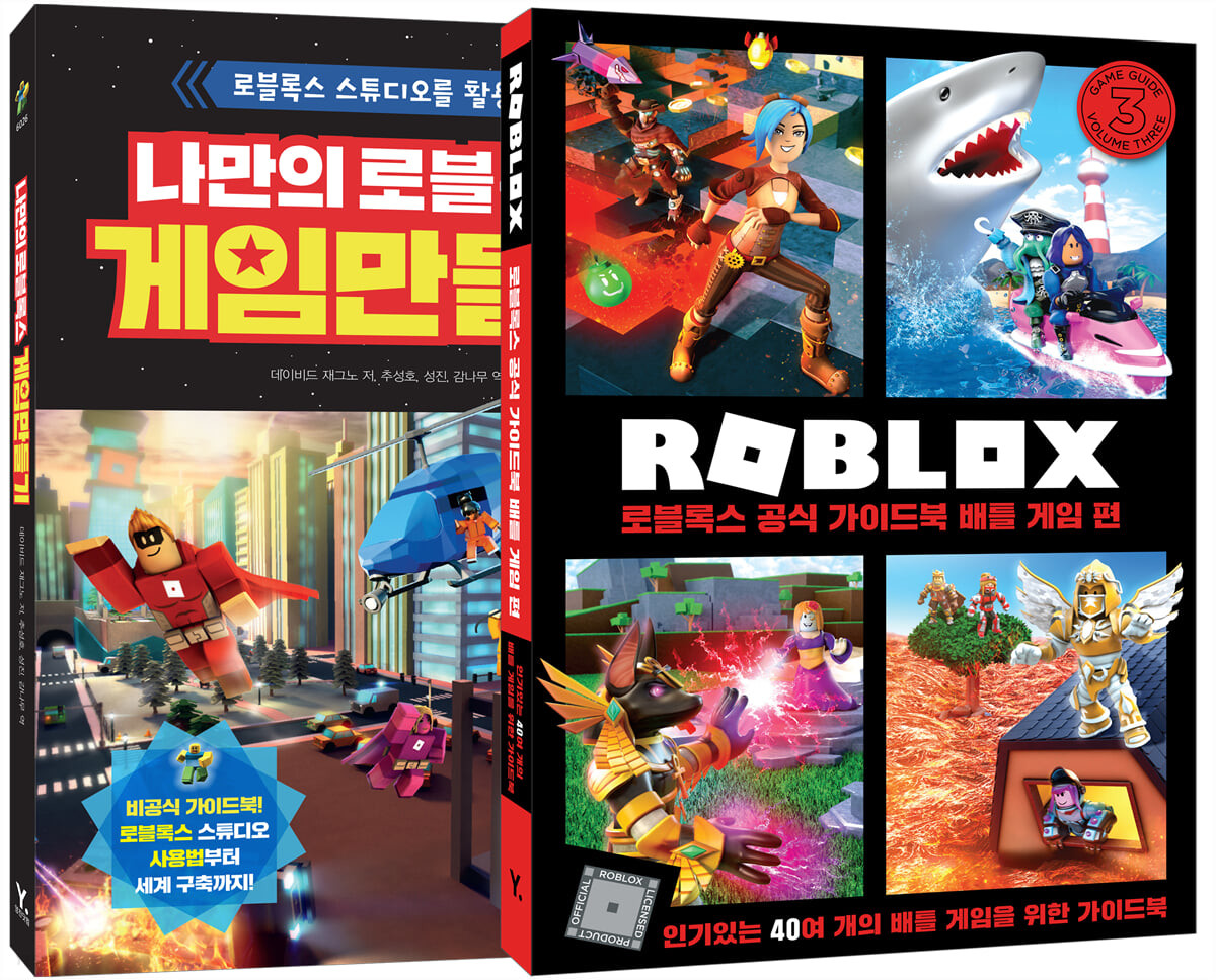 나만의 로블록스 게임 만들기 + 로블록스 공식 가이드북 배틀 게임 편 세트