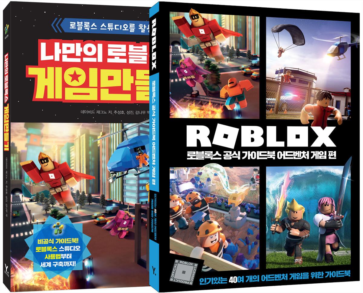 나만의 로블록스 게임 만들기 + 로블록스 공식 가이드북 어드벤처 게임 편 세트