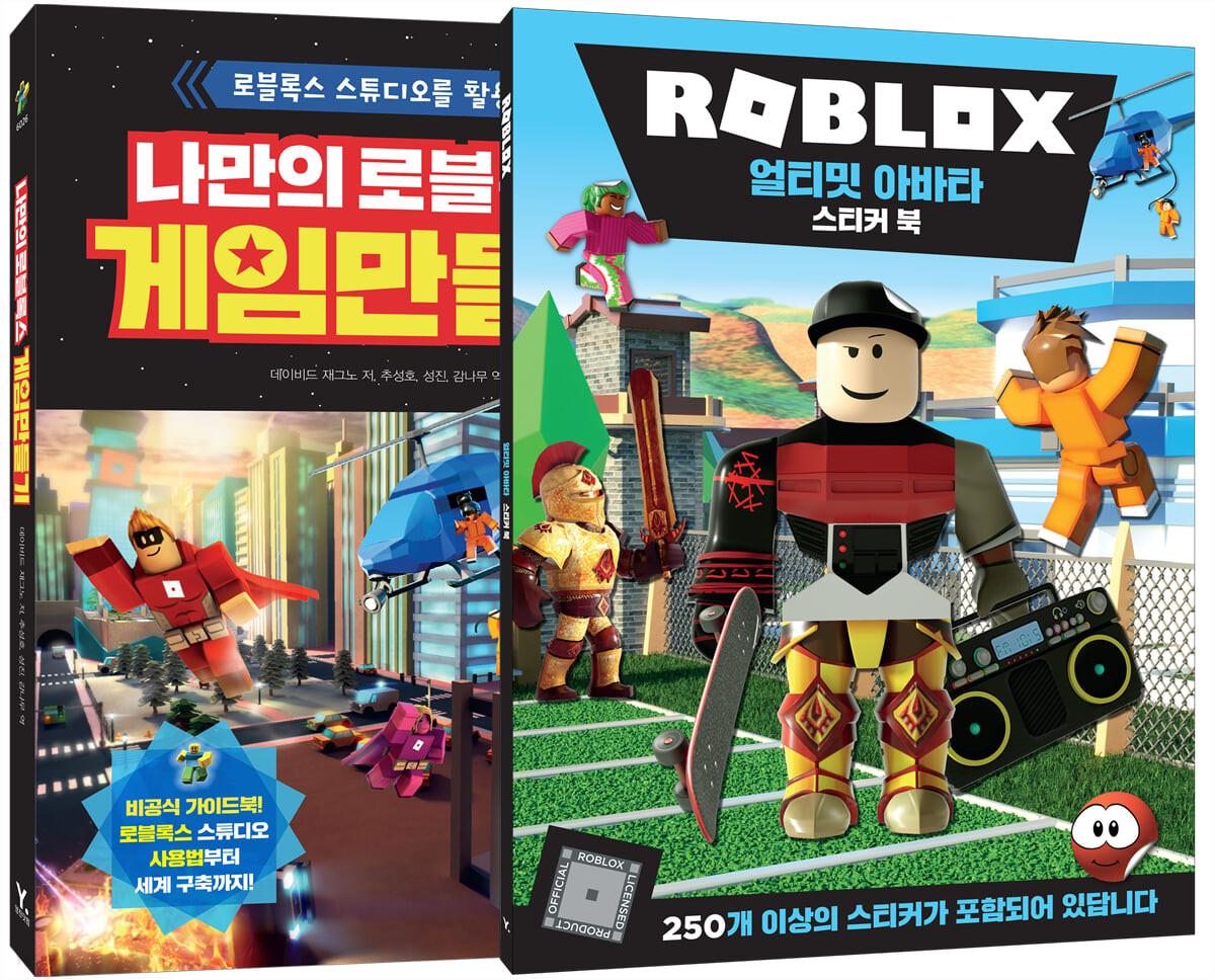 나만의 로블록스 게임 만들기 + 로블록스 얼티밋 아바타 스티커 북 세트