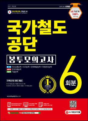 2021 최신판 All-New 국가철도공단 NCS 봉투모의고사 6회분