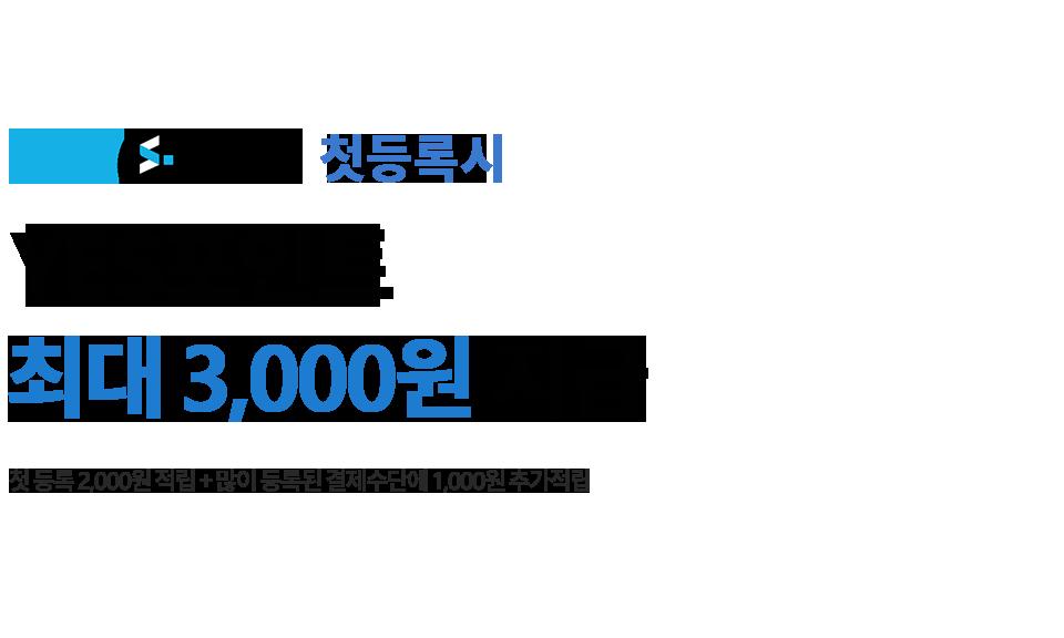 sey pay 첫 등록 시 YES포인트 최대 3000원 지급
