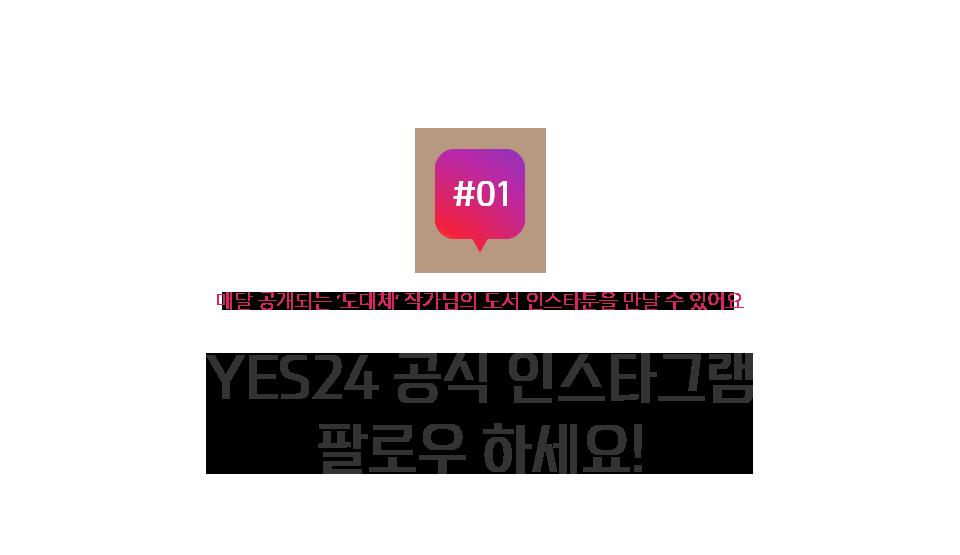 YES24 공식 인스타그램 팔로우 하세요!