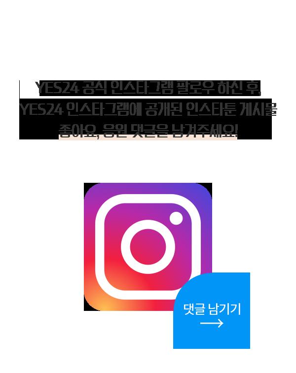 예스24 공식 인스타그램 팔로워 하신 후, 예스24 인스타그램에 공개된 인스타툰 게시물 좋아요, 응원 댓글을 남겨주세요!