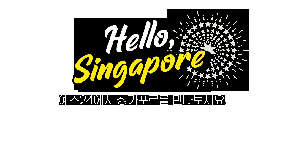 예스24에서 싱가포르를 만나보세요!