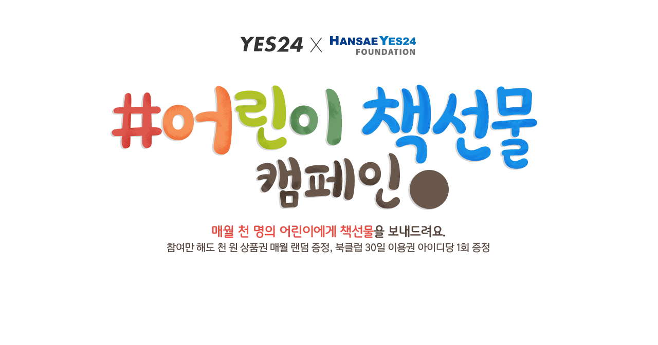 YES24 어린이 책선물 캠페인