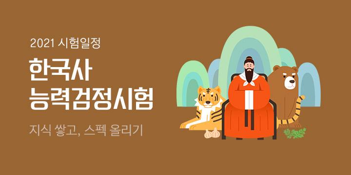 2021 한국사능력검정시험 시험일정