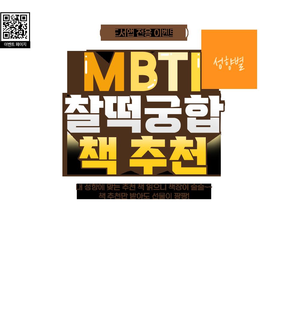 MBTI 찰떡궁합 책 추천